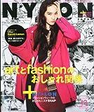 NYLON JAPAN (ナイロンジャパン) 2013年 12月号 [雑誌]