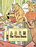 img - for The Three Bears (Traditional Chinese): 04 Hanyu Pinyin Paperback B&W (Childrens Picture Books) (Volume 22) (Chinese Edition) book / textbook / text book