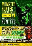 モンスターハンターフロンティア オンライン シーズン2.5 マスターズガイド 狩猟編 ゲーマガBOOKS