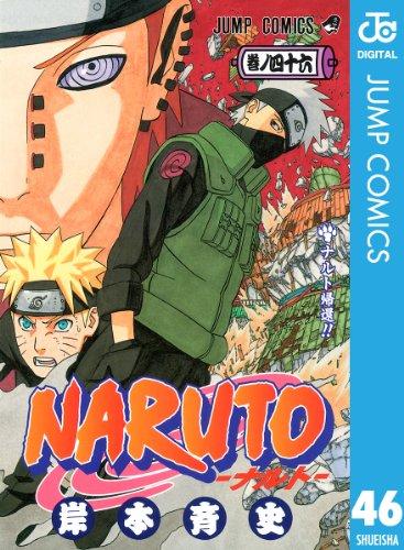 NARUTO―ナルト― モノクロ版 46 (ジャンプコミックスDIGITAL)