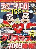 TOKYO1週間増刊 ディズニーNAVI 2009年 12/9号 [雑誌]