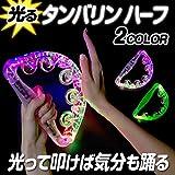 《クリア》 LEDで光る タンバリン カラオケ 楽器 宴会 二次会 余興 ハーフタンバリン パーティーグッズ 光るおもちゃ 光るグッズ