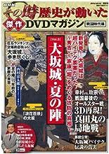 NHKその時歴史が動いた傑作DVDマガジン戦国時代編 Vol.5 大坂城・夏の陣 (講談社MOOK)