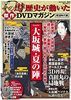NHKその時歴史が動いた傑作DVDマガジン戦国時代編 Vol.5 大坂城・夏の陣 (講談社 MOOK)