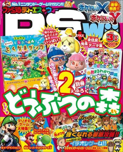 ファミ通DS+Wii (ディーエスプラスウィー) 2013年 3月号 [雑誌]