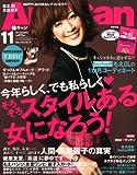 AneCan (アネキャン) 2011年 11月号 [雑誌]