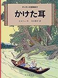 かけた耳 (タンタンの冒険旅行 16)