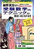 細野真宏の受験数学のテクニックが面白いほどわかる本―《1週間集中ライブ講義》偏差値を30から70に上げる数学 (数学が面白いほどわかるシリーズ)