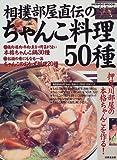 相撲部屋直伝のちゃんこ料理50種―押尾川部屋の本格ちゃんこを作る! (Seibido mook)