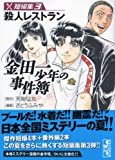 金田一少年の事件簿 短編集(3) (講談社漫画文庫)