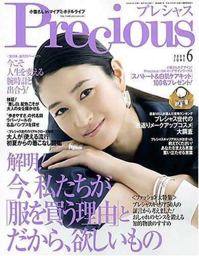 Precious (プレシャス) 2009年 06月号 [雑誌]