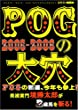 POG&nbsp;2005]2006&nbsp;(n{)