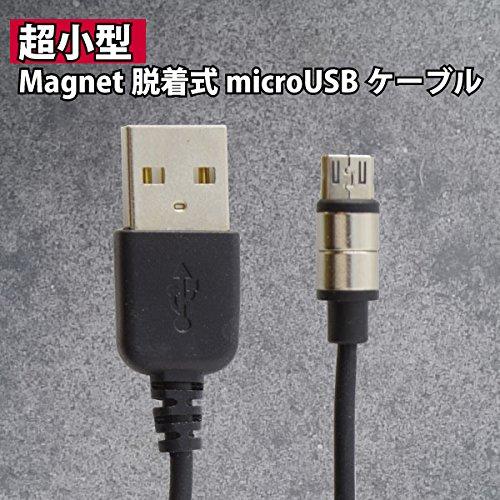 ブライトンネット 【急な電話に即対応!!】超小型マグネット脱着式microUSBケーブルBM-MNMGMU