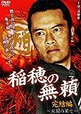 稲穂の無頼~死闘の果て~完結編 [DVD]