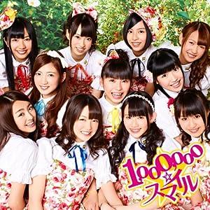 1,000,000☆スマイル(初回封入特典:握手会イベント参加券付)(CD+DVD)