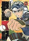 群青戦記 グンジョーセンキ 7 (ヤングジャンプコミックス)