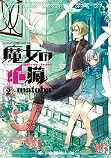 かわいい女の子も登場するファンタジー漫画「魔女の心臓」第2巻