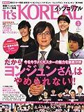 It's KOREAL (イッツコリアル) 2011年 03月号 [雑誌]
