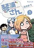 琴浦さん3 (マイクロマガジン・コミックス) (マイクロマガジン☆コミックス)