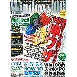 Windows 100% 2011年 11月号 [雑誌]