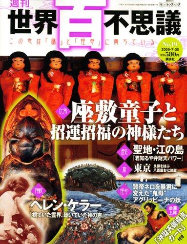 週刊世界百不思議 no.19 座敷童子と招運招福の神様たち