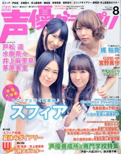 声優グランプリ 2011年 08月号 [雑誌]