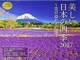2017 美しい日本の四季 〜花の溢れる庭園〜 カレンダー ([カレンダー])