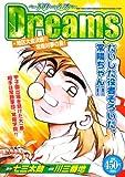 Dreams 地区大会決勝!! 常陽対夢の島! (講談社プラチナコミックス)