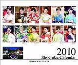 卓上松竹 2010年 カレンダー