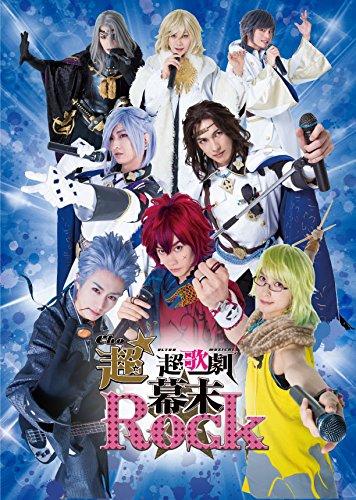 超★超歌劇(ちょう・ウルトラミュージカル)(幕末Rock) [Blu-ray]