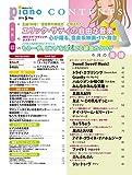 月刊ピアノ 2016年5月号