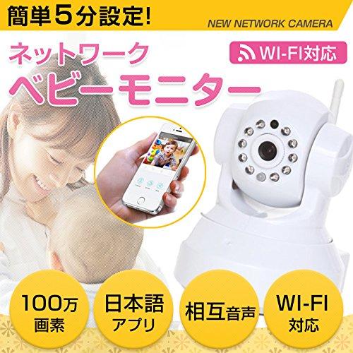 Grocia ベビーモニター ネットワークカメラ 5分で簡単設定 スマホ/タブレット対応 マイク・スピーカー内蔵 取扱説明書付き G-030 (ブラック)