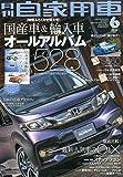 月刊自家用車 2015年 06 月号 [雑誌]