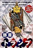 部首トランプ (漢字がたのしくなる本教具シリーズ 6)