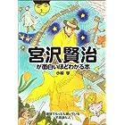 宮沢賢治が面白いほどわかる本