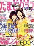たまごクラブ 2007年 08月号 [雑誌]
