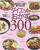 ダイエットおかず300—おなかいっぱい食べられる! (別冊すてきな奥さん)