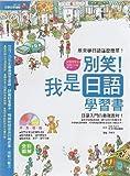 別笑!我是日語學習書:日語入門的最強教材:原來日語這麼簡單