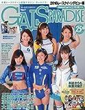 GALS PARADISE―2016レースクイーンデビュー編 (SAN-EI MOOK)