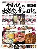 やまけんの出張食い倒れ日記 (東京編)