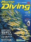 Marine Diving (マリンダイビング) 2009年 05月号 [雑誌]
