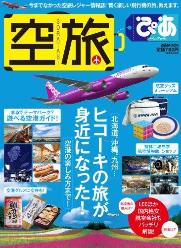 空旅ぴあ (ぴあMOOK)