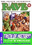 RAVE(16) (講談社漫画文庫)