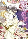 恋のめまい: エメラルドコミックス/ハーモニィコミックス (エメラルドコミックス ハーモニィコミックス)