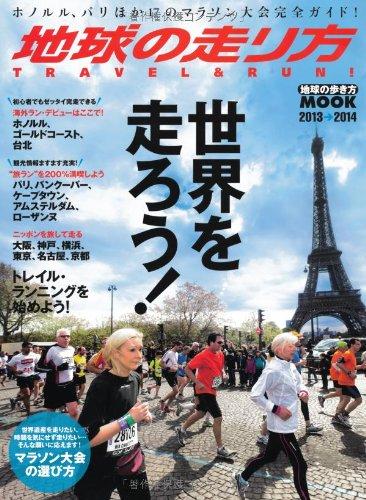 地球の走り方TRAVEL & RUN! (地球の歩き方MOOK)