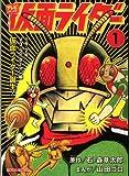 仮面ライダー 1 (トクマコミックス)