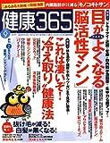 健康365 (ケンコウ サン ロク ゴ) 2006年 09月号 [雑誌]