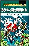 大長編ドラえもん (Vol.21) (てんとう虫コミックス―まんが版〓映画シリーズ)