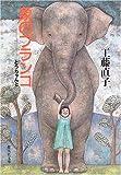 象のブランコ ―とうちゃんと