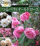 つるバラとオールドローズ―庭をおしゃれに飾る (セレクトBOOKS)